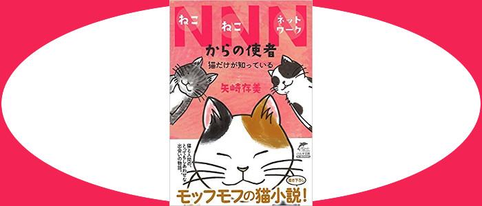 猫飼い読者に受けて重版決定!「NNNからの使者 猫だけが知っている」(矢崎存美・ハルキ文庫)