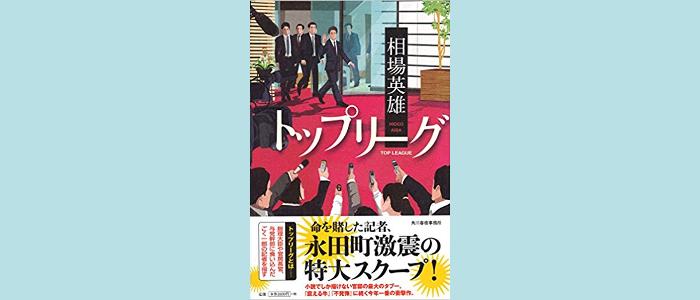 11月中旬新聞広告掲載!相場英雄「トップリーグ」