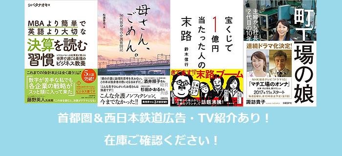 鉄道・新聞広告&TV特集あり!日経BP売行き好調本のご紹介