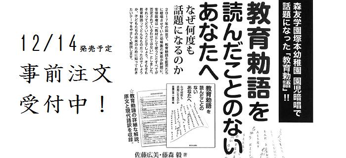 事前注文受付中!12/14発売・新日本出版社『教育勅語を読んだことのないあなたへ』