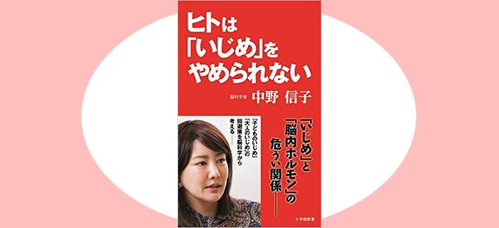 中野信子『ヒトは「いじめ」をやめられない』(小学館文庫)電車広告決定!
