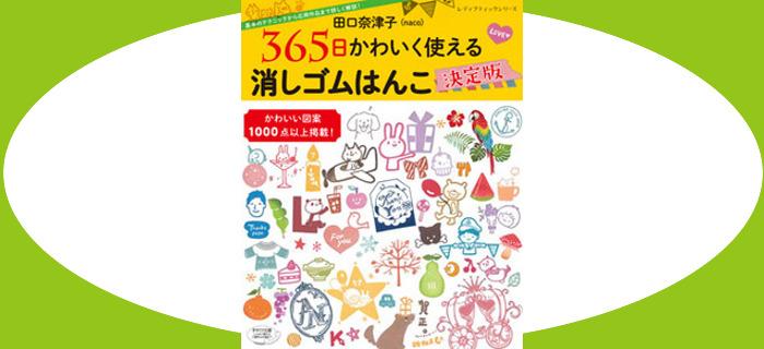 『プレバト』で大反響の消しゴムはんこ作家 田口奈津子さんの新刊発売!