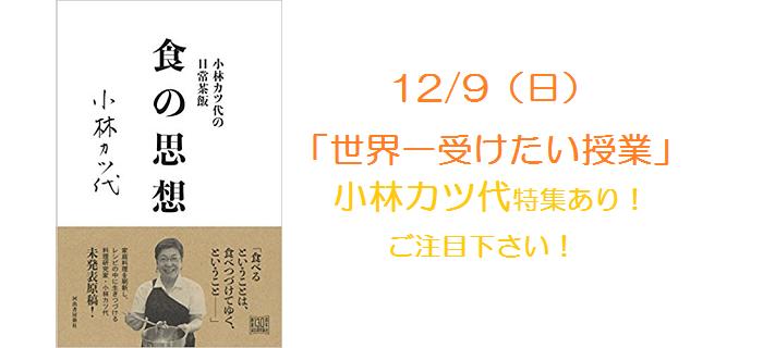 12/9(日)「世界一受けたい授業」で小林カツ代さん特集!
