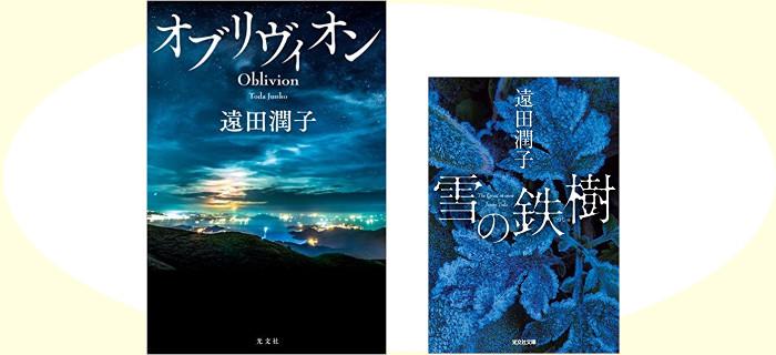 遠田潤子『オブリヴィオン』、「本の雑誌社が選ぶ2017ベストテン」第1位獲得!!