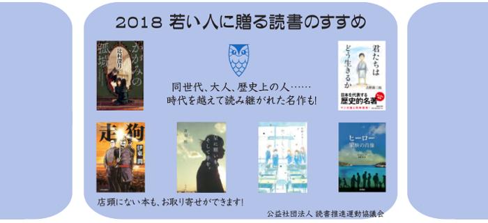『若い人に贈る読書のすすめ2018』商品紹介【読書推進運動協議会】