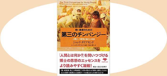 1/5より全12回放送『ダイアモンド博士の 「ヒトの秘密」』放送開始!