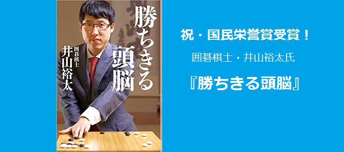 祝!国民栄誉賞受賞!囲碁棋士・井山裕太七冠