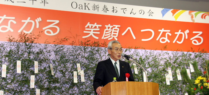 『平成30年 OaK新春おでんの会』開催いたしました