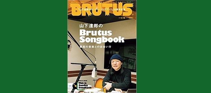 2/1(木)発売「BRUTUS」特集は山下達郎さん!