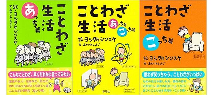 新入学・進級のお祝いに!ヨシタケシンスケさんとことわざを学ぶ