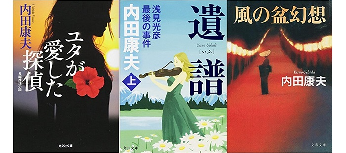 追悼:内田康夫氏 「浅見光彦シリーズ」ほか著作多数