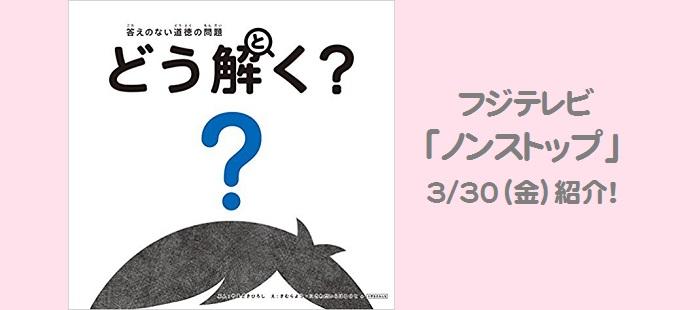 フジテレビ「ノンストップ」紹介!『どう解く?』(ポプラ社)