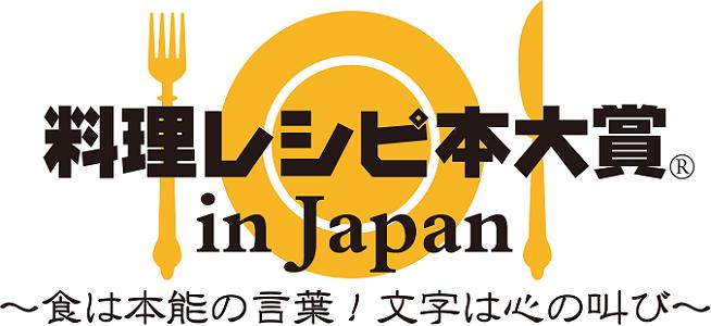 【第5回 料理レシピ本大賞 in Japan】受賞銘柄発表!