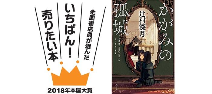 【速報】「2018年本屋大賞」第1位は辻村深月『かがみの孤城』に決定!(4/11追記)