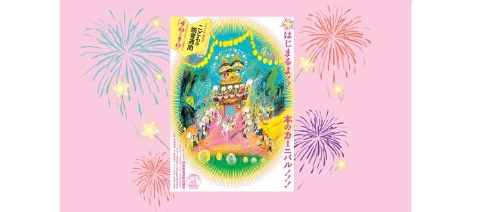 2018・第60回「こどもの読書週間」本日より開催