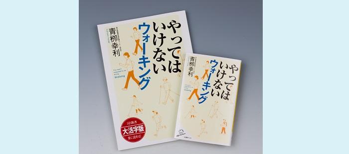 SBクリエイティブより「大活字版」の刊行開始!