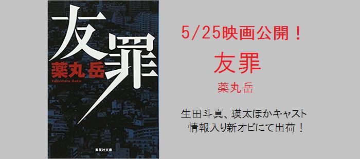 5/25映画公開!『友罪』 ※注文書付き
