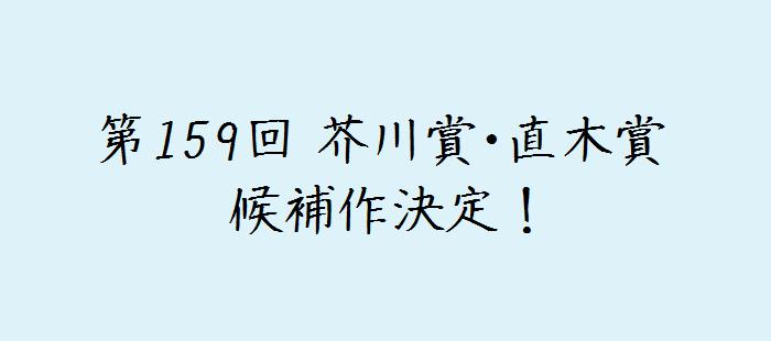 第159回「芥川賞」「直木賞」候補作決まる
