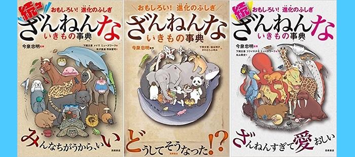 アニメ化決定!『ざんねんないきもの事典』