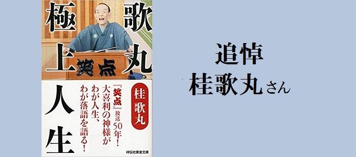 【追悼】桂歌丸さん『歌丸 極上人生』