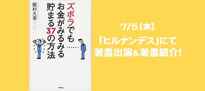 【パブ情報】7/5ヒルナンデス出演「ズボラでもお金がみるみる貯まる37の方法」