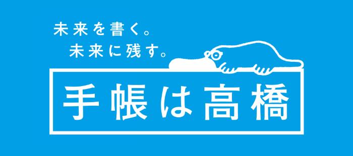 高橋書店「日記・手帳展開コンクール2019」今年も開催です!