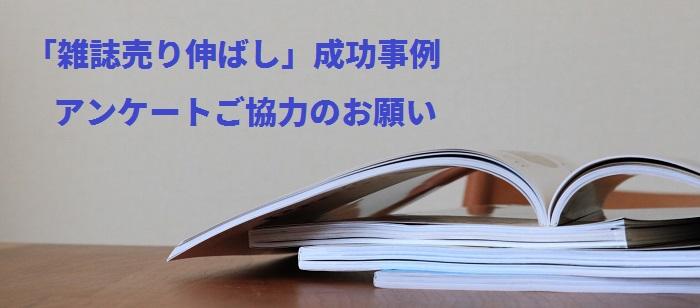 「雑誌売り伸ばし」成功事例 アンケートご協力のお願い