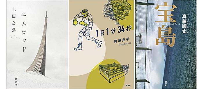【重版情報ほか追加】第160回芥川賞・直木賞が決定しました!