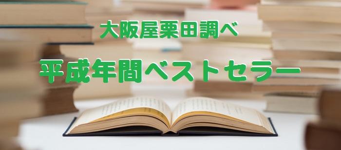 平成30年分!大阪屋栗田調べ「平成年間ベストセラー」