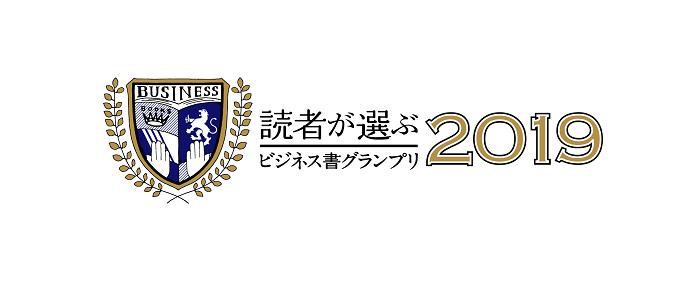 「読者が選ぶビジネス書グランプリ2019」が発表されました!