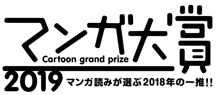 「マンガ大賞2019」決定!!