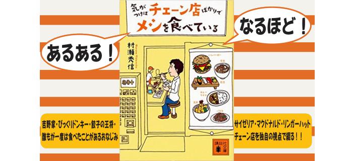 【一番PJ】9月開始!講談社文庫『気がつけばチェーン店ばかりで食べている』増売施策実施中!(再掲)