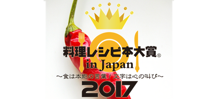 【第4回 料理レシピ本大賞 in Japan】選考委員募集&スケジュール