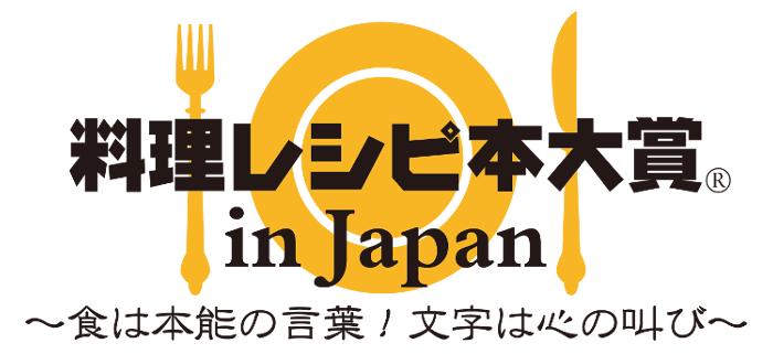 【第4回 料理レシピ本大賞 in Japan】大賞作品が発表されました。