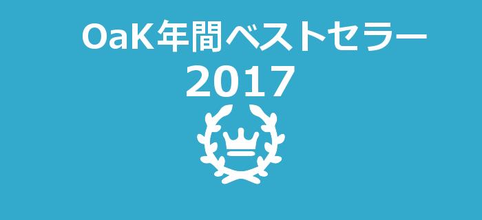 2017年OaK年間ベストセラー発表!(集計期間:2016.12.1~2017.11.30)