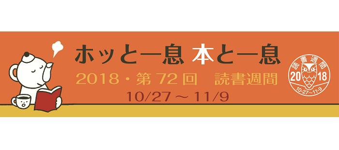 2018・第72回「読書週間」本日より開催