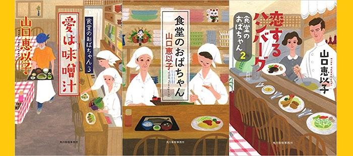 心も身体もしあわせ「食堂のおばちゃん」シリーズ(角川春樹事務所)
