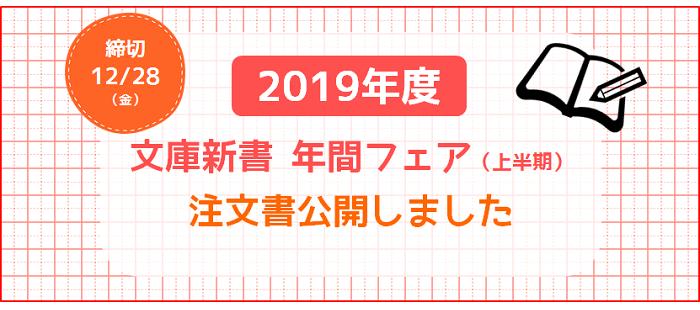 【1/7公開終了】2019年度上半期・文庫新刊年間フェア 注文書公開