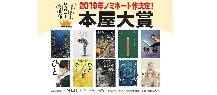 「2019年本屋大賞」ノミネート作品発表!