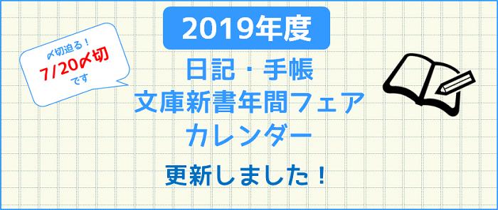 【更新】カレンダー 版元注文書公開