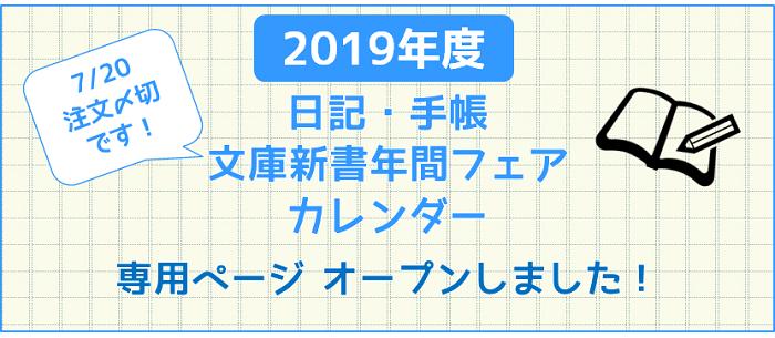 【更新】日記・手帳 文庫新刊年間フェア カレンダー 注文書公開