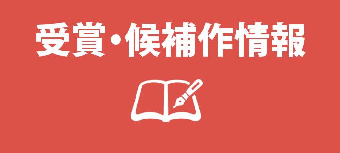 第158回 芥川賞・直木賞受賞作家既刊本のご紹介【重版情報付】