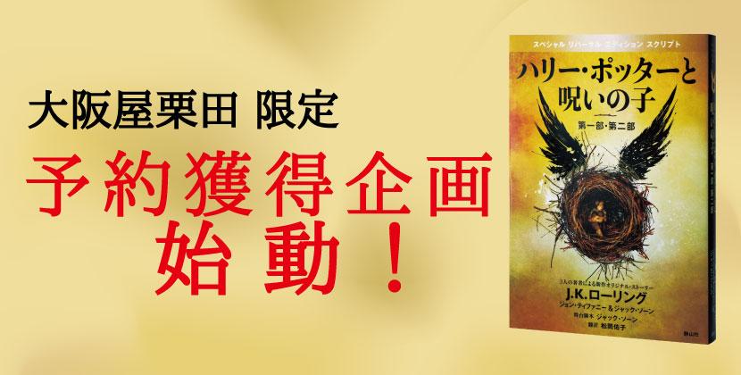 〈ハリー・ポッター〉シリーズ最新作 『ハリー・ポッターと呪いの子』大阪屋栗田限定企画