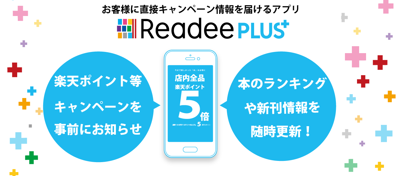お客様にキャンペーン情報をお届けするアプリをリリースしました!