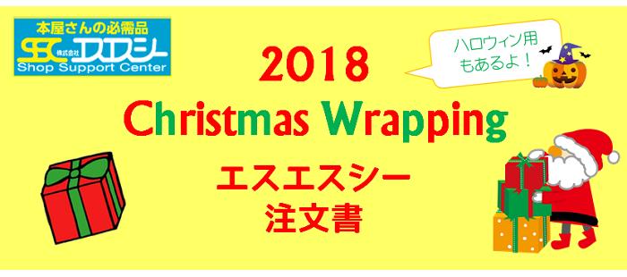 【注文書】クリスマス&ハロウィンラッピング資材(エスエスシー)