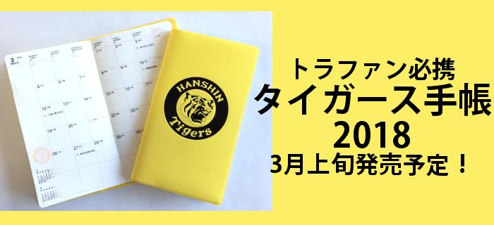 『阪神タイガース手帳2018』3月上旬発売予定!【新刊指定締切:2月28日まで】