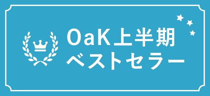2018年OaK上半期ベストセラー発表!(集計期間:2017.12.1~2018.5.31)
