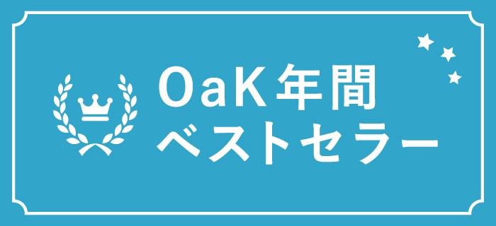 2018年OaK年間ベストセラー発表!(集計期間:2017.12.1~2018.11.30)