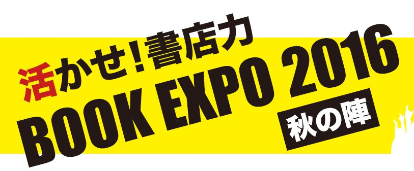 『BOOK EXPO 2016 秋の陣~活かせ!書店力~』 ご案内