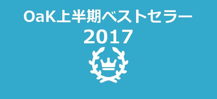 2017年上半期OaKベストセラー発表!(集計期間:2016.12.1~2017.5.31)